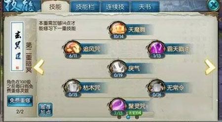 诛仙手游鬼王60级技能加点攻略2