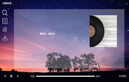 大猫音乐盒官方版 v5.0.1.4 - 截图1