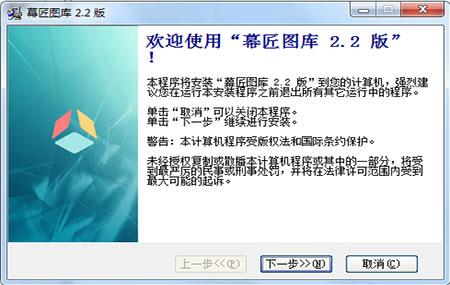 幕匠图库官方版 v2.2 - 截图1