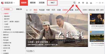 搜狐影音如何下载视频到本地