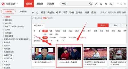 搜狐影音如何下载视频到本地2