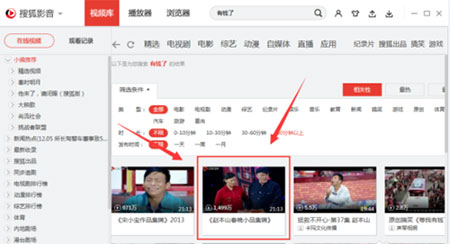 搜狐影音如何下载视频到本地3