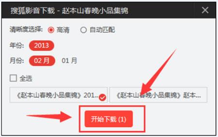 搜狐影音如何下载视频到本地5