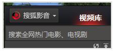 搜狐视频如何更改下载位置2
