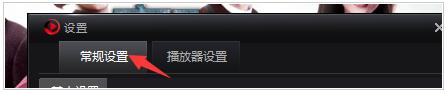搜狐视频如何更改下载位置3
