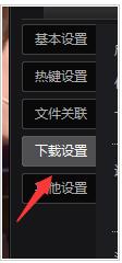 搜狐视频如何更改下载位置4