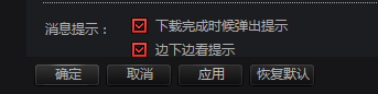 搜狐视频如何更改下载位置7