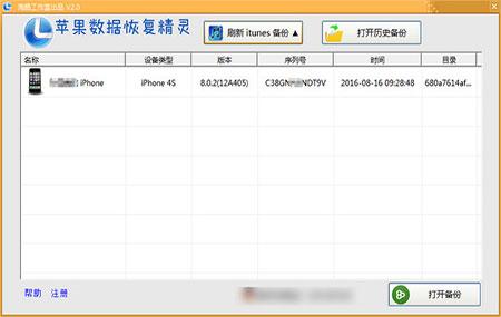 淘晶苹果数据恢复精灵绿色版 v2.1 - 截图1