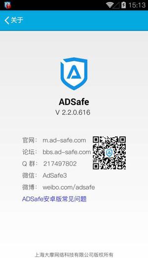 净网大师(ADSafe)安卓版 v2.9.2.830 - 截图1