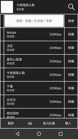 Msrpa Music安卓版 v1.7.2 - 截图1