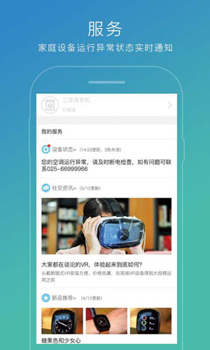 苏宁智能安卓版 v2.2.2 - 截图1