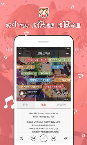 幻音二次元音乐安卓版 v2.3.0 - 截图1