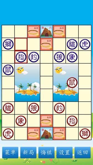 斗兽棋安卓版 v1.20 - 截图1