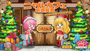 萌娘餐厅(Moe Girl Cafe X) v1.5.0 - 截图1