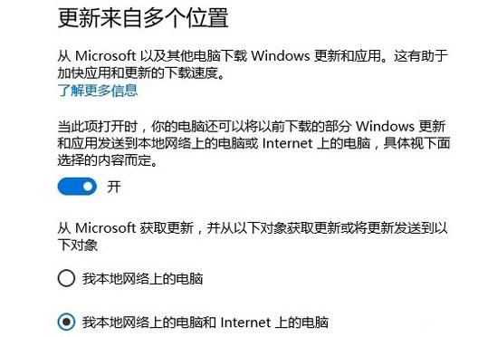 微软传递优化功能