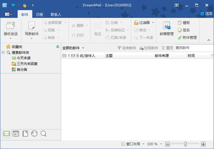 梦幻快车官方版 V5.16.1009 - 截图1