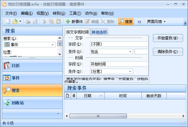 效能日程提醒专业版 V5.22.526 - 截图1