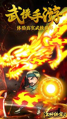 江湖侠客令iOS版 V4.06 - 截图1