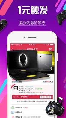 全民夺宝iOS版 V3.6.7 - 截图1