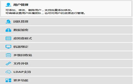 锐起云官方版 v3.5.4091 - 截图1