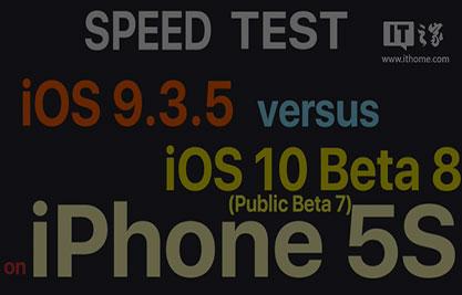 iPhone5s下iOS10开发者预览版Beta8与iOS9.3.5速度比拼