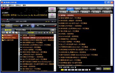 高音质DJ音乐盒官方版 v3.4.0 - 截图1