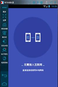 闪传电脑版官方版 v3.1.0219 - 截图1