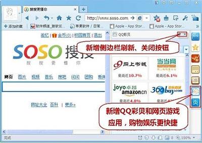 QQ浏览器6.6正式版测评:功能提升值得体验