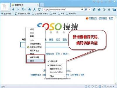 QQ浏览器6.6正式版测评:功能提升值得体验3