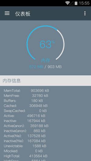内存管家(RAM Manager Pro)  v8.6.1 - 截图1