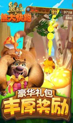 熊出没之熊大快跑安卓版 v2.3.4 - 截图1