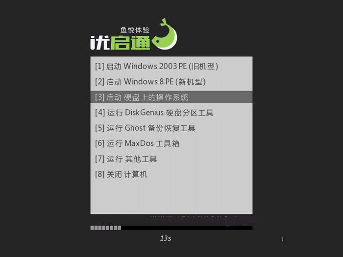 优启通官方版 V3.0.2016.0818 - 截图1