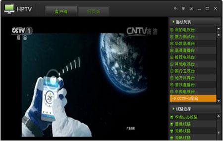和平网络电视官方版 v2.9.6 - 截图1