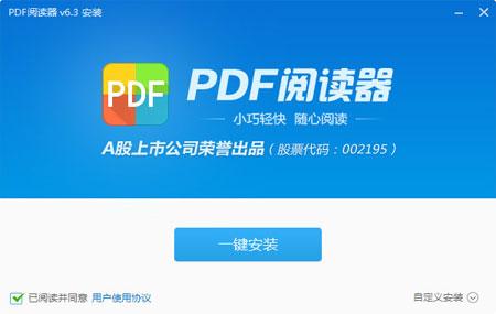 看图王PDF阅读器官方版 v6.3 - 截图1