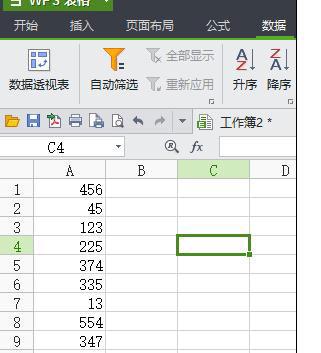 wps表格怎么进行数据排序2