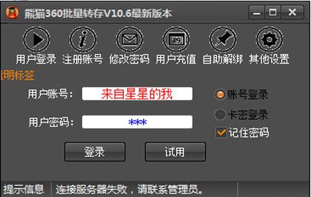 熊猫360云盘批量转存免费版 v10.6 - 截图1