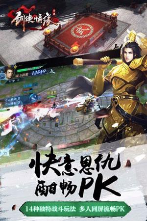 剑侠情缘手游安卓版 v1.6.1 - 截图1