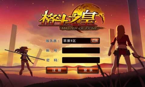 格斗之皇OL安卓版 v4.9.0 - 截图1