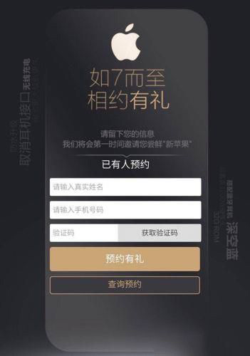iPhone7电信版预定教程