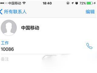 iPhone通讯录联系人添加头像教程1