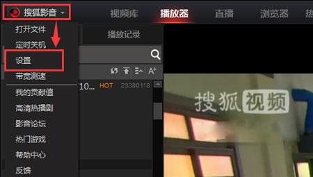 搜狐影音怎么自己设置快捷键