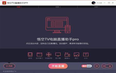 悟空TV直播助手官方版 v1.0.1 - 截图1