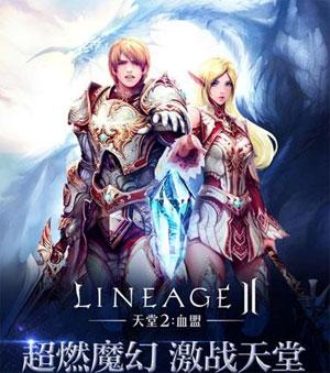 天堂2:血盟手游官方下载