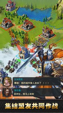 帝国雄心iOS版 V1.1.5 - 截图1