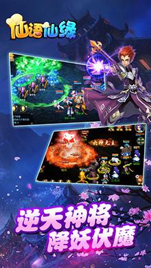 仙语仙缘iOS版 V1.0 - 截图1