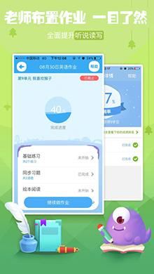 一起作业学生端iOS版 V2.7.0 - 截图1