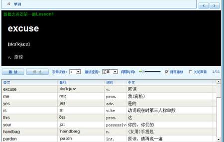 英语学习软件(新概念英语)官方版 v3.64 - 截图1