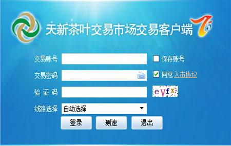 天新茶叶交易分析客户端官方版 v1.12 - 截图1