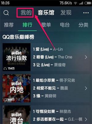 QQ音乐2