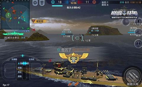 巅峰战舰安卓下载